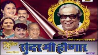 Sundar Mi Honar- Marathi Natak