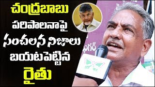 A Farmer Talk About Sensational Facts Of Chandrababuand#39;s Administration | Myra Media
