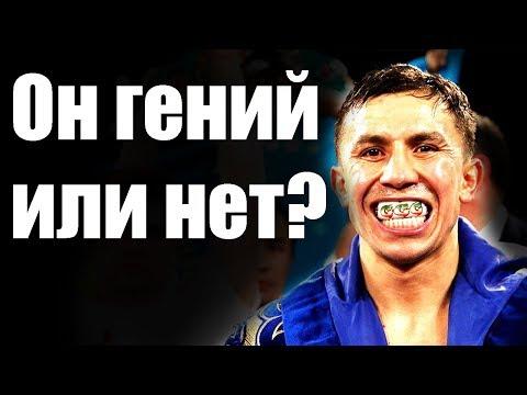 Головкин великий боксер?
