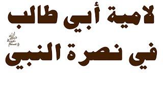 قصيدة أبي طالب في نصرة النبي أثناء حصار الشعب