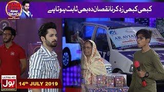 Zid Karna Nuqsan Dey Sabit Hua | Game Show Aisay Chalay Ga With Danish Taimoor