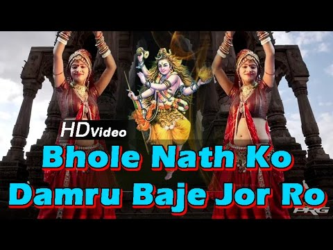 Shivji Bhajan | bhole Nath Ko Damru Baje Jor Ro | Rajasthani Dance Song | Full Hd video