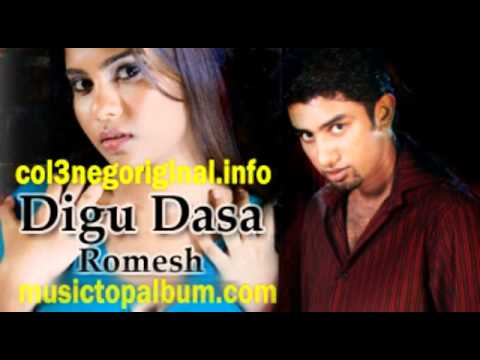 Digu Dasa Dutuwama Song - Http:  lakchannel video