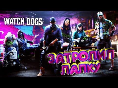 МОНТАЖ TIME │WATCH DOGS 2
