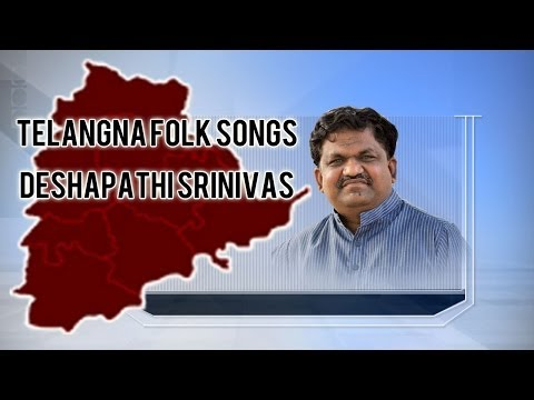 deshapathi Srinivas Popular Folk Songs In Telangana Movement : Tv5 News video