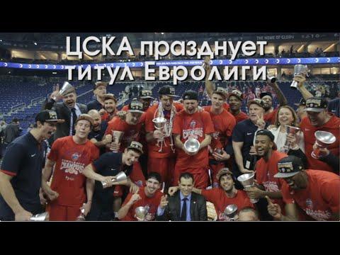 ЦСКА празднует титул Евролиги