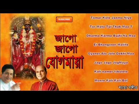 Shyamasangeet | Jago Jago Jogmaya | Bengali Audio Song Jukebox...