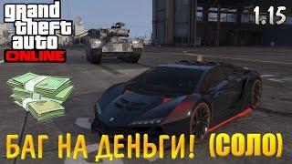 GTA 5 Online - Баг на деньги 1.17. (Соло)