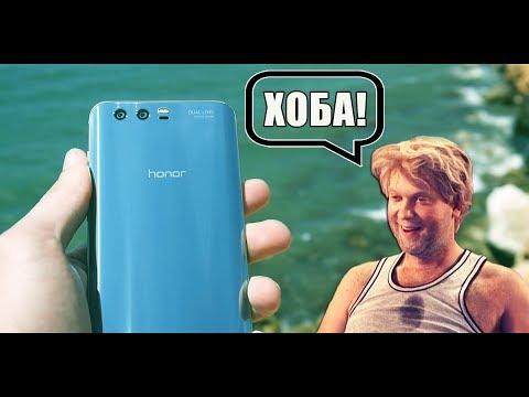 Обзор HONOR 9 - Сергей Юрьевич Беляков одобряет!