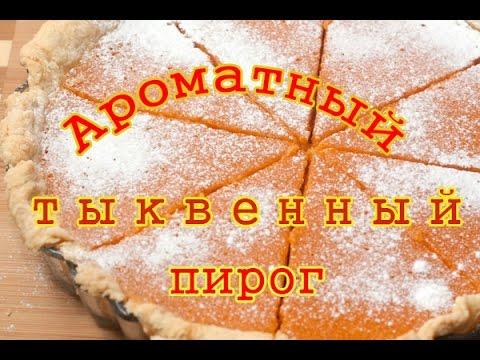 ОоЧень Вкусный Тыквенный Пирог!Рецепты Вкусной Выпечки.