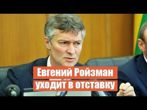Евгений Ройзман – о своей отставке в прямом эфире на E1.RU / часть 2