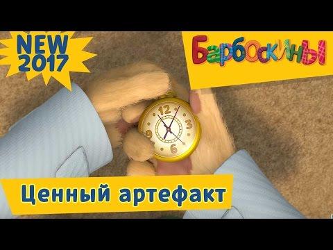 Барбоскины - 176 серия😯☝🏼 Ценный артефакт☝🏼😯 Новая серия 2017 года! Премьера