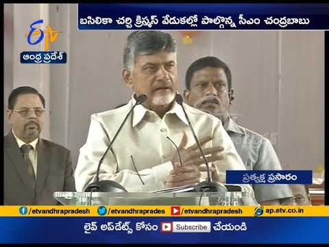 CM Chandrababu participates Christmas celebrations in Vijayawada | Live