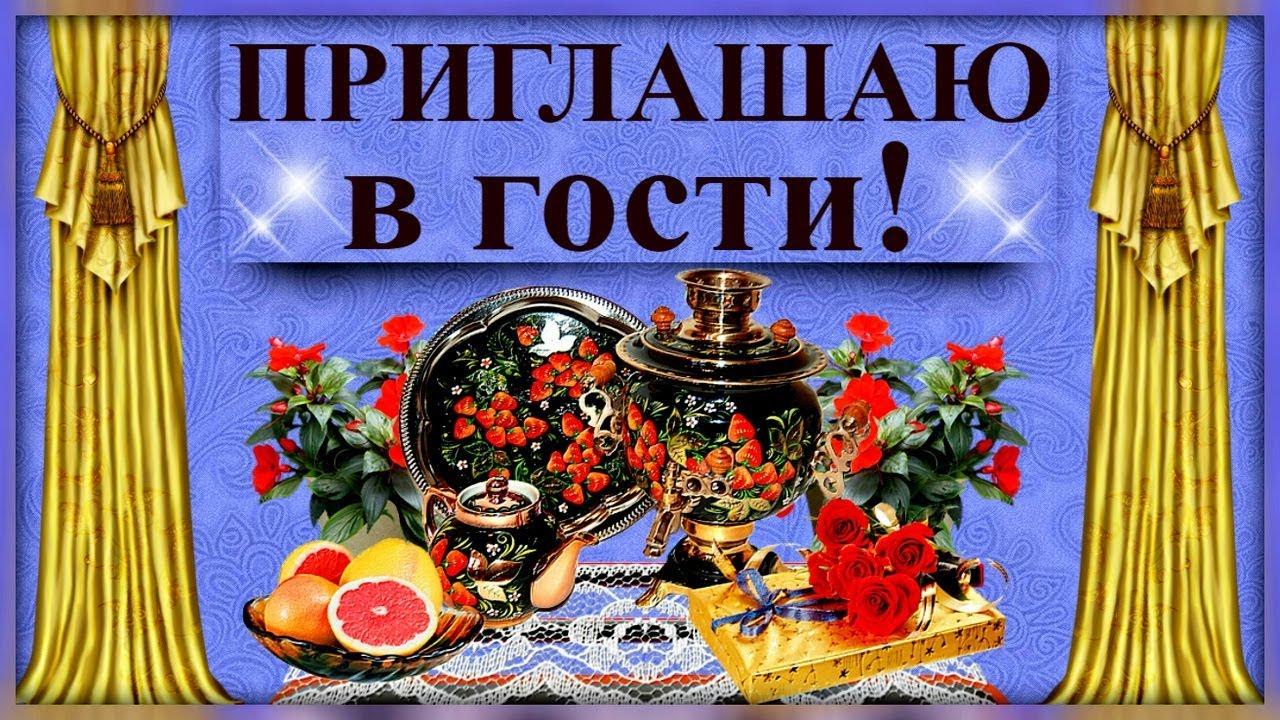 Приглашение в гости в открытках