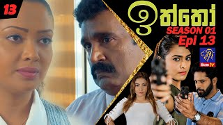 Iththo - ඉත්තෝ | 13 (Season 1 - Episode 13) | SepteMber TV Originals
