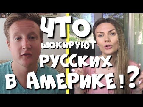 3 Вещи, Которые Шокируют Русских В Америке!