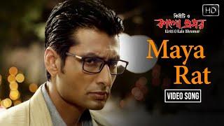 Maya Rat FULL Song Video || Kiriti O Kalo Bhromor Bangla Movie | Indraneil Sengupta | Shalmali