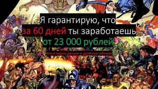 Заработок на канале youtube. Заработок на чужих видео на ютубе от 23 000 рублей за 2 месяца