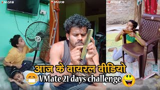 VMate Healthy tips || Stay at Home New Viral Funny Videos || VMate 21 days challenge || VMate