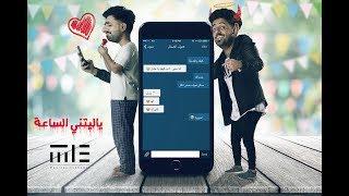 ياليتني الساعة محمد ومراد سالم فيديو كليب - حصرياً 2017