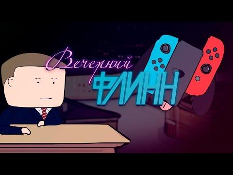 Дегустация Nintendo Switch [Вечерний Флинн]