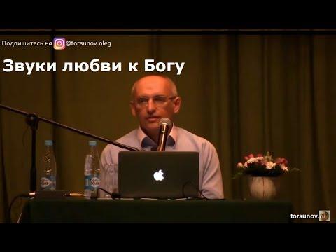 О.Г.  Торсунов  Звуки любви к Богу