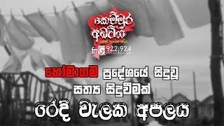 Redi Walaka Apalaya Kemmura Adaviya   FM Derana
