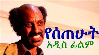Ethiopian Movie Trailer - Yesetehut 2015 (የሰጠሁት አዲስ ፊልም)