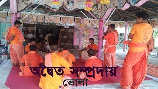 Hare Krishna Kirton Bengali, অদ্বৈত সম্প্রদায়, Bhola, Bangladesh. (Modern) 2