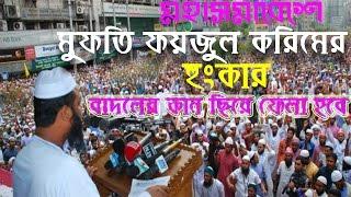 Mufti Fayzul Karim বাদলের জিহ্বা ছিরে ফেলা হবে - এস কে সিনহা ভেসে যাবে - জাতীয় মহাসমাবেশ ২০১৭ -