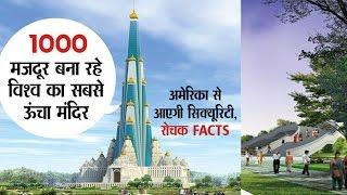 AGRA Chandrodaya temple worlds tallest religious building (दुनिया का सबसे ऊंचा मंदिर) Must Watch
