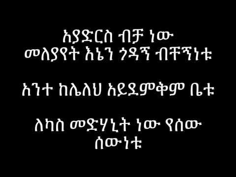 Aster Aweke Alchalkutim Werrun **LYRICS**