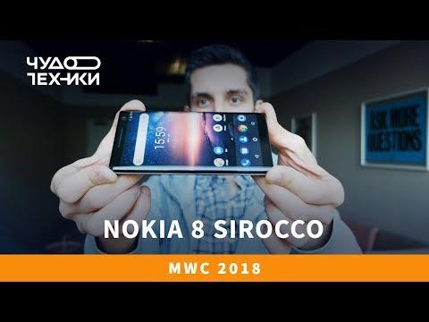 Первый обзор Nokia 8 Sirocco на русском