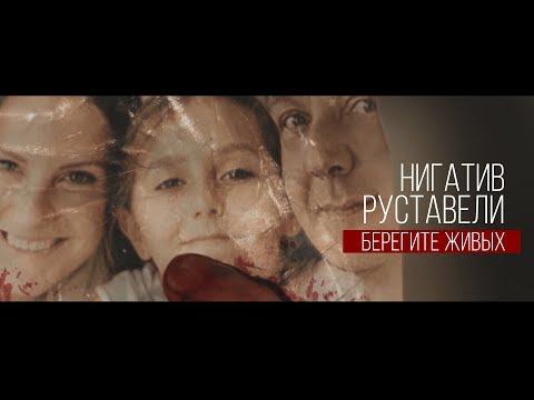 Нигатив - Нигатив ft. Руставели - Берегите живых