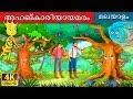 അഹങ്കാരിയായമരം | The Proud Tree Story in Malayalam | Malayalam Fairy Tales