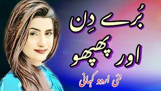 Bure Din Aur Phupho | Very emotional, Sad and Heart Touching Urdu Moral Story By Bia aur Mala