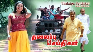 Thalaipu Seithikal | Tamil New Dubbed Movie | Family tamil comedy Movie | New Release 2017