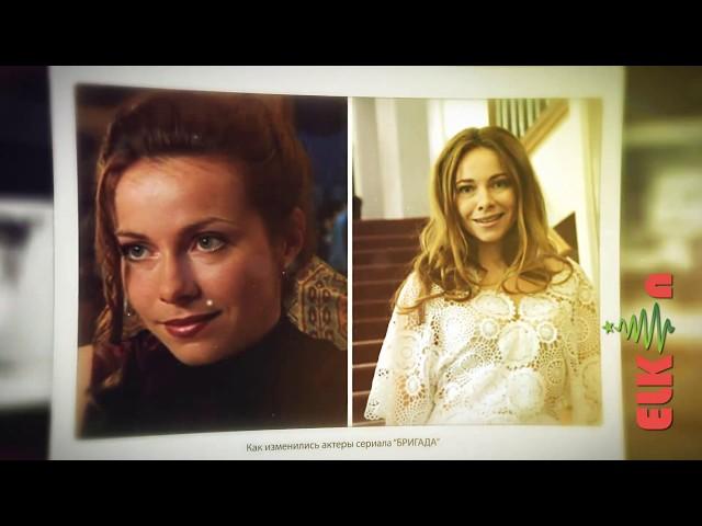 Актеры сериала бригада тогда и сейчас. Бригада в детстве и сейчас