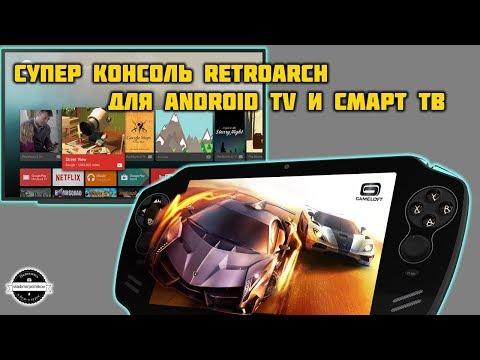 Супер консоль RetroArch для Android TV и Смарт ТВ