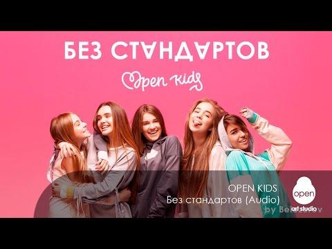 Open Kids - Без стандартов (Audio)