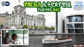 የበርሊን 1ኛ ኢትዮጵያዊዉ የአዉቶቡስ ሹፊር Ato Ephrem Gebru Black Ethiopian Bus Driver in Berlin, Germany - DW