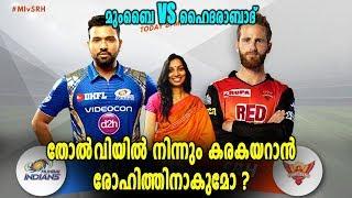 IPL 2018 : Mumbai vs Hyderabad - Match Prediction   Oneindia Malayalam