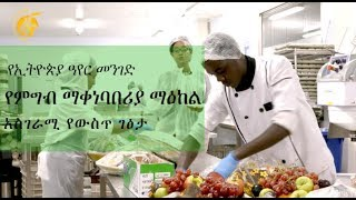 amazing feature of Ethiopian airlines food processing room