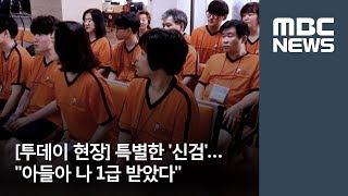 [투데이 현장] 아들아 나 1급 받았다…특별한 '신검' / MBC