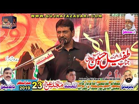 Zakir Tufail Hussain Narowali | 23 Safar 2019 |  Moin ud Din Pur Gujrat || Raza Production