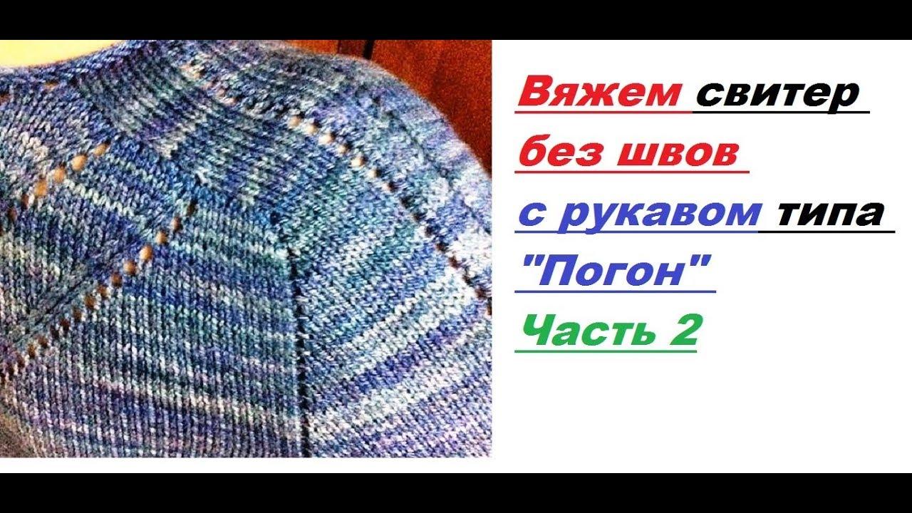 Вязание спицами рукава без шва