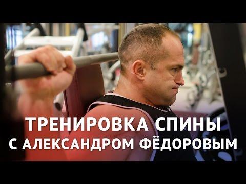 Тренировка спины для женщин с Александром Федоровым