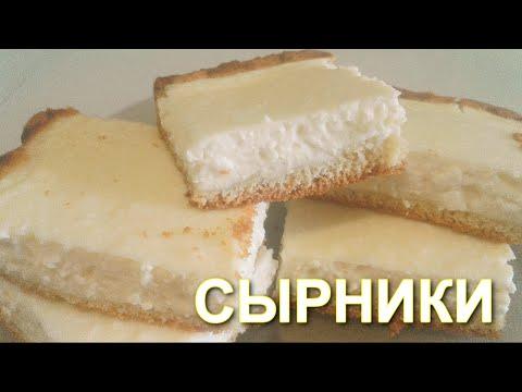 Пирог Сырник в духовке. Обалденные сырники из творога. Творожный сырник.