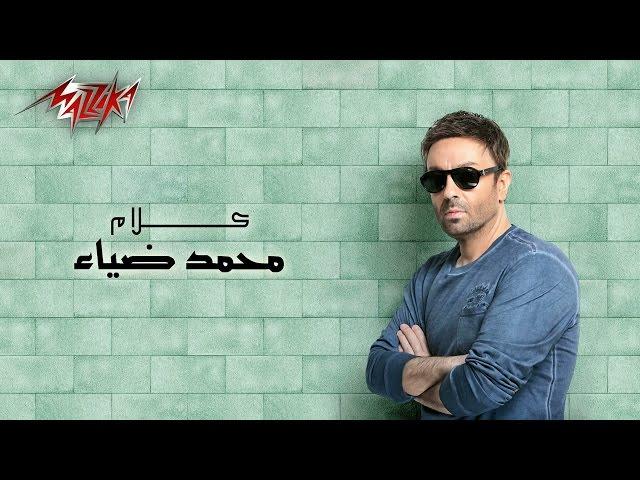 Kalaam- Audio - Mohamed Diaa كلام - محمد ضياء