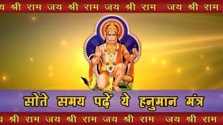 सोते समय पढ़ें ये चमत्कारिक 'हनुमान साबर मंत्र' : hanuman shabar mantra in hindi